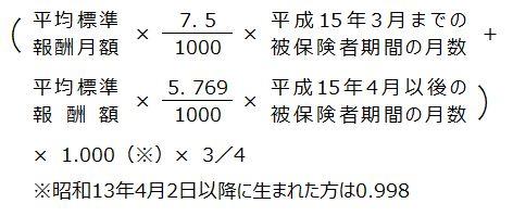 報酬比例部分の年金額(従前額保障)