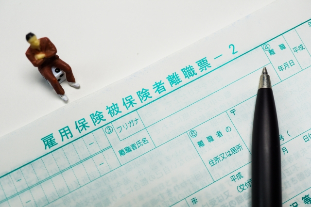 離職票|失業保険手続き